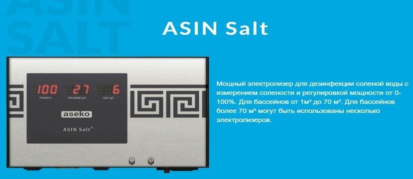 Генератор хлора электролизёр ASEKO Asin SALT