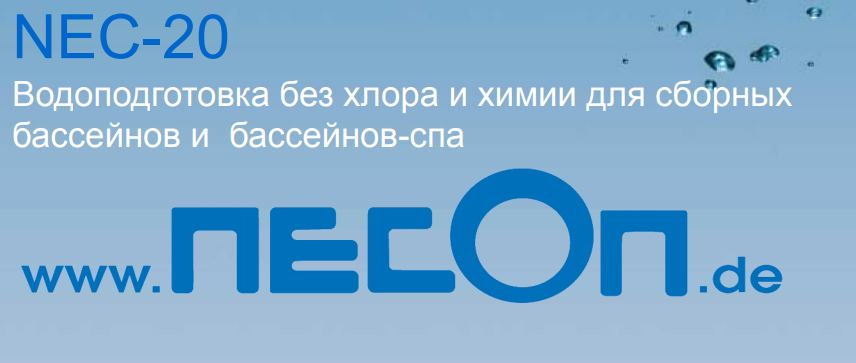 Necon Nec20 для спа и каркасных бассейнов